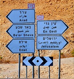 Relations franco-israéliennes